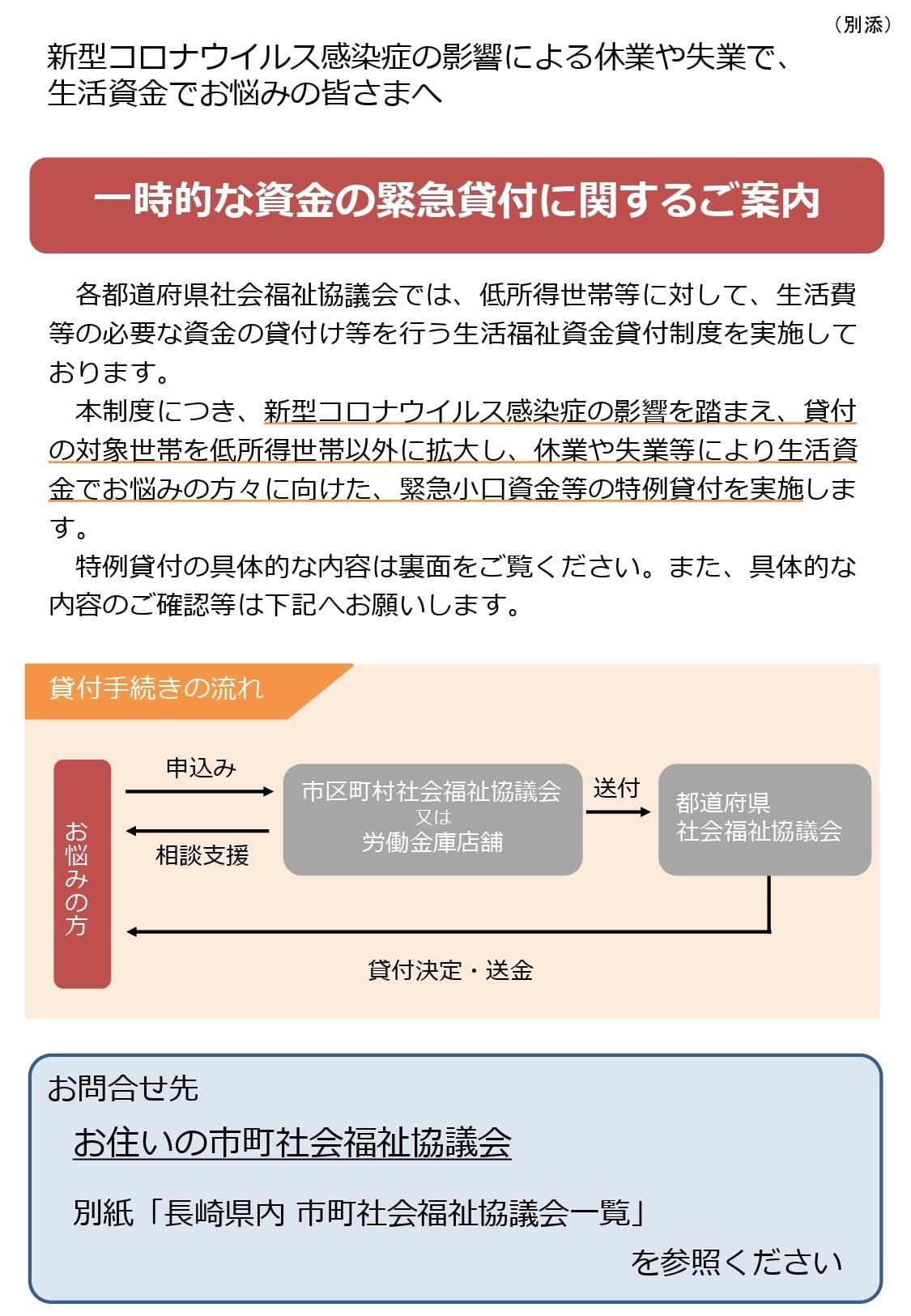 協議 延長 貸付 福祉 会 社会
